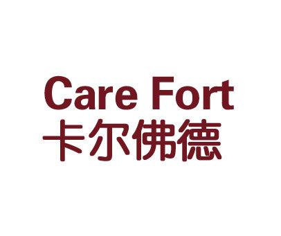 卡尔佛德-CAREFORT