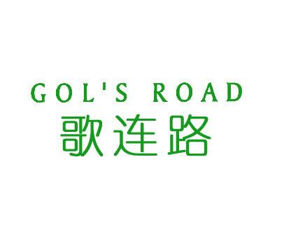 歌连路-GOL-SROAD