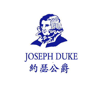 约瑟公爵-JOSEPHDUKE