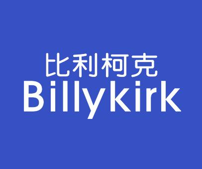 比利柯克-BILLYKIRK