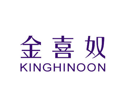 金喜奴-KINGHINOON