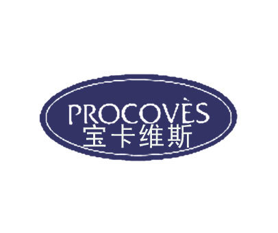 宝卡维斯-PROCOVES