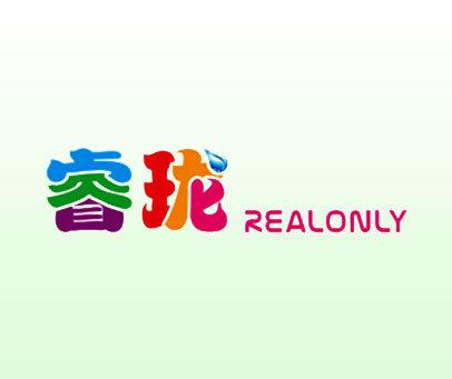 睿珑-REALONLY