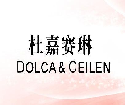 杜嘉赛琳-DOLCACEILEN