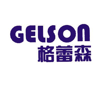 格蕾森-GELSON