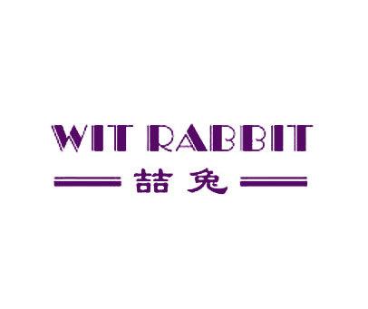 喆兔-WITRABBIT