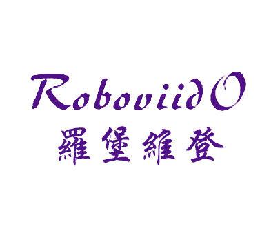 罗堡维登-ROBOVIIDO