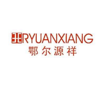 鄂尔源祥-RYUANXIANG