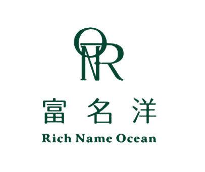 富名洋-RICHNAMEOCEANRNO