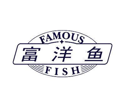富洋鱼-FAMOUSFISH
