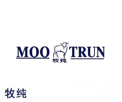 牧纯-MOOTRUN