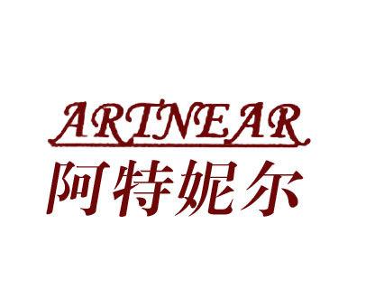 阿特妮尔-ARTNEAR