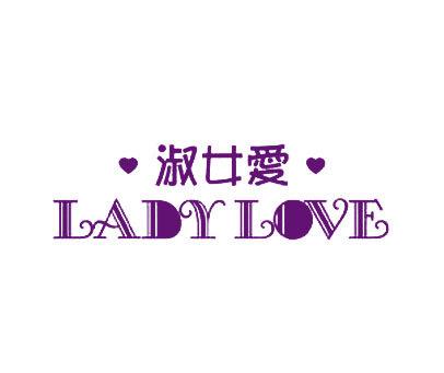 淑女爱-LADYLOVE