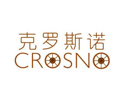 克罗斯诺-CROSNO