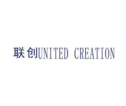 联创-UNITEDCREATION