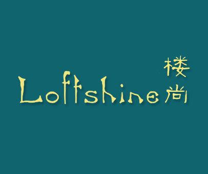 楼尚-LOFTSHINE