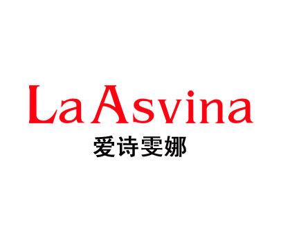 爱诗雯娜-LAASVINA