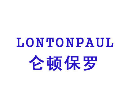 仑顿保罗-LONTONPAUL