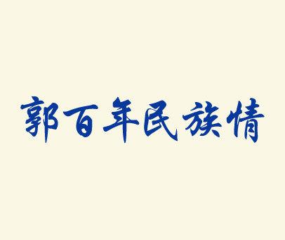 郭百年民族情