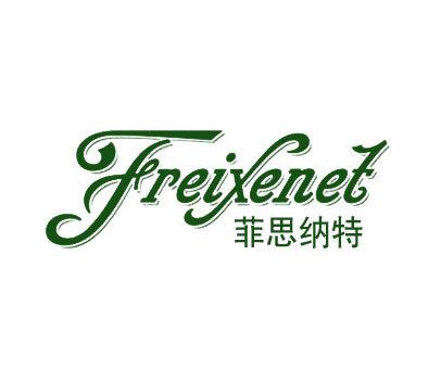 菲思纳特-FREIXENET