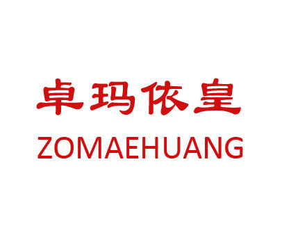 卓玛依皇-ZOMAEHUANG