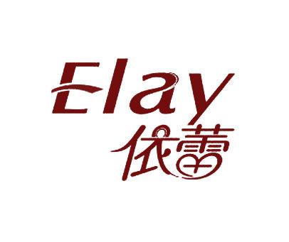 依蕾-ELAY