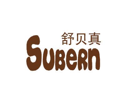 舒贝真-SUBERN