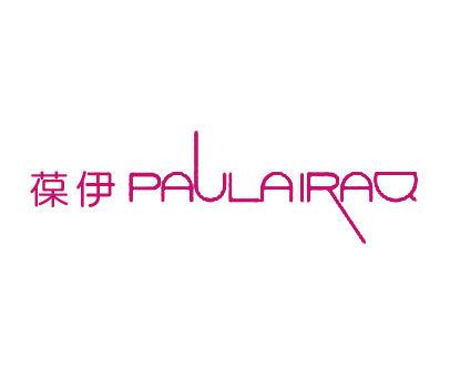 葆伊-PAULAIRAQ