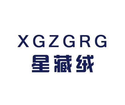 星藏绒-XGZGRG