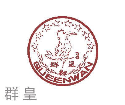 群皇-QUEENWAN