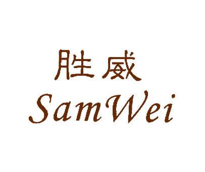 胜威-SAMWEI