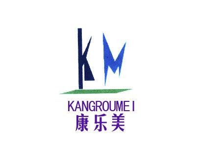 康乐美-KM-KANGROUMEI