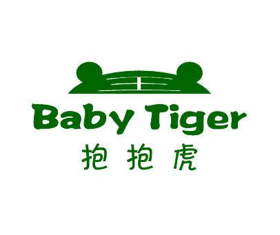 抱抱虎-BABYTIGER