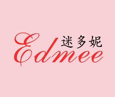 迷多妮-EDMEE