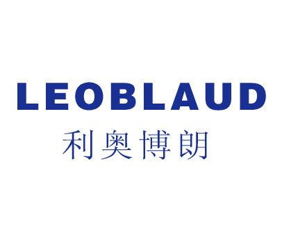 利奥博朗-LEOBLAUD