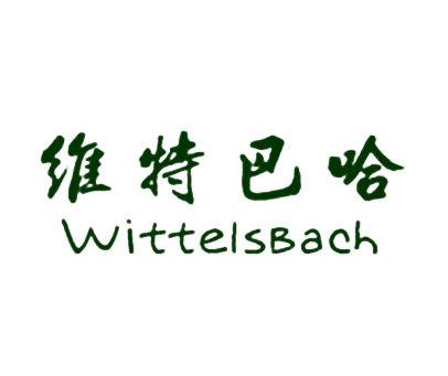 维特巴哈-WITTELSBACH