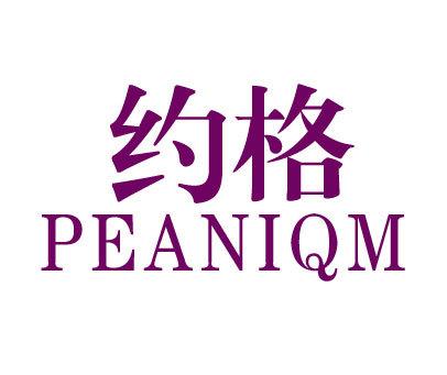 约格-PEANIQM