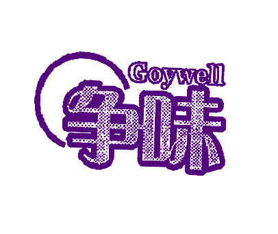 争味-GOYWELL