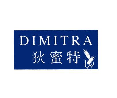 狄蜜特-DIMITRA