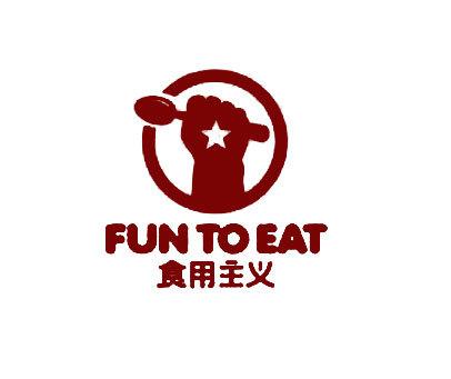 食用主义-FUNTOEAT