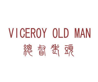总督老头-VICEROYOLDMAN