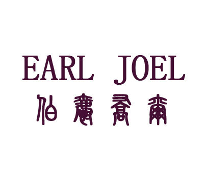 伯爵乔尔-EARLJOEL