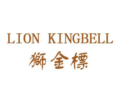 狮金标-LIONKINGBELL