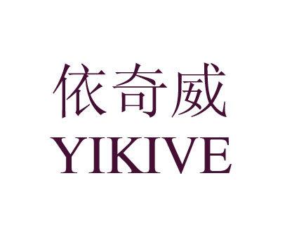 依奇威-YIKIVE