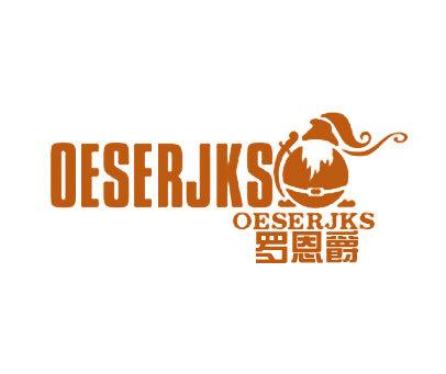 罗恩爵-OESERJKS