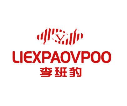 李班豹-LIEXPAOVPOO