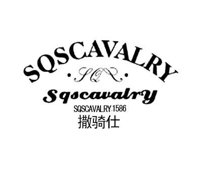 撒骑仕-SQSSQSCAVALRY-1586