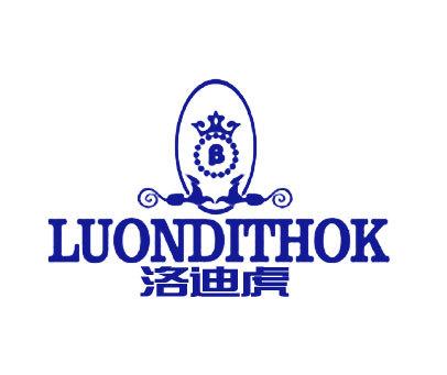 洛迪虎-LUONDITHOK