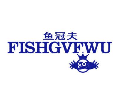 鱼冠夫-FISHGVFWU