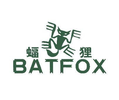 蝠狸-BATFOX